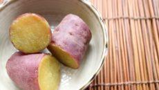 体を元気にしてくれる!秋の食材、サツマイモの効果とレシピ